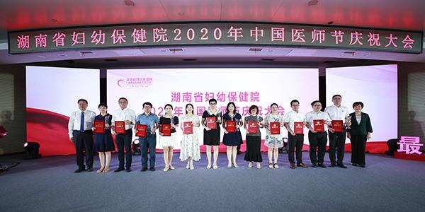 有责任,有担当——湖南省妇幼保健院庆祝第三个中国医师节