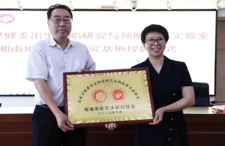 国家卫健委出生缺陷研究与预防重点实验室湘南地区临床研究基地签约授牌在郴州举行