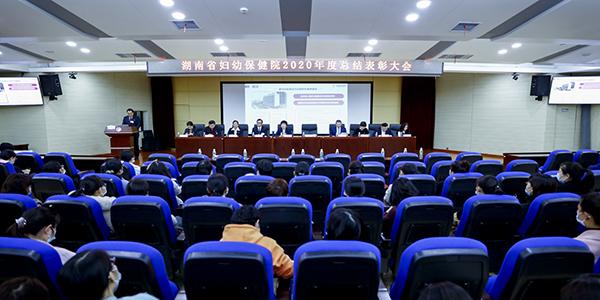 湖南省妇幼保健院召开2020年度总结表彰大会